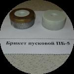 Брикет пусковой ПБ-5